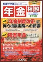 月刊ビジネスガイド年金相談2012年10月号